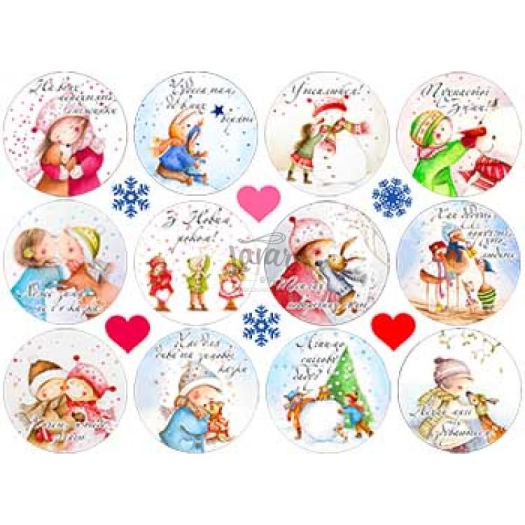 """Вафельная картинка """"Новий Рік. Різдво. Милі надписи"""" (А4)"""