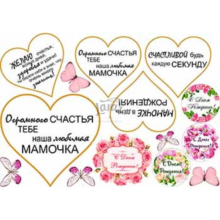 """Вафельная картинка """"С днем рождения Маме. Мамочке. Для мамы"""" (А4)"""