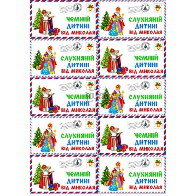 """Вафельная картинка """"Лист від Св.Миколая"""" (А4)"""